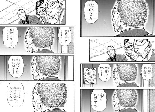 bakidou155-17042702.jpg