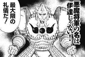 キン肉マン198話ネタバレ