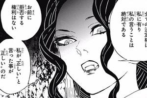 鬼滅の刃52話ネタバレ感想