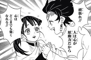 鬼滅の刃53話ネタバレ感想