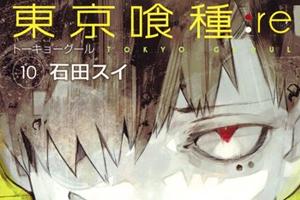 東京喰種:re10巻ネタバレ感想