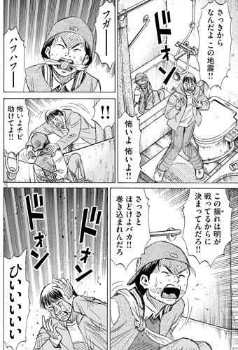 higanjima_48nichigo109-17022705.jpg