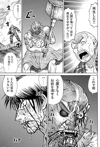 higanjima_48nichigo111-17031307.jpg