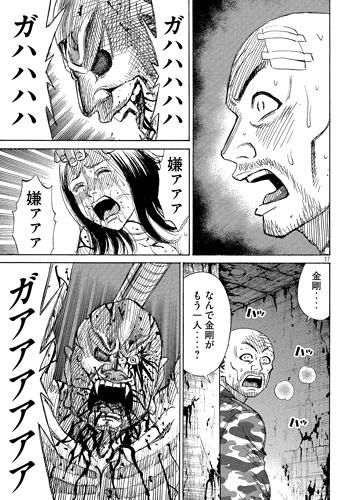 higanjima_48nichigo112-17031804.jpg