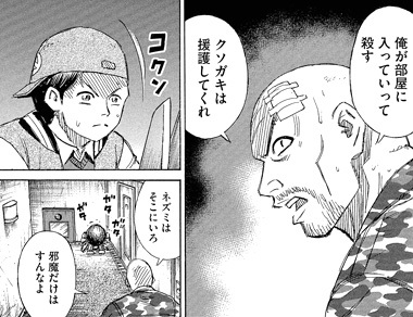 higanjima_48nichigo113-17032704.jpg
