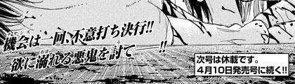 higanjima_48nichigo114-17040301.jpg