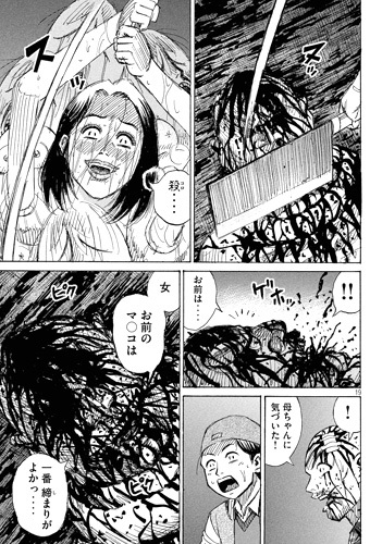 higanjima_48nichigo115-17041705.jpg