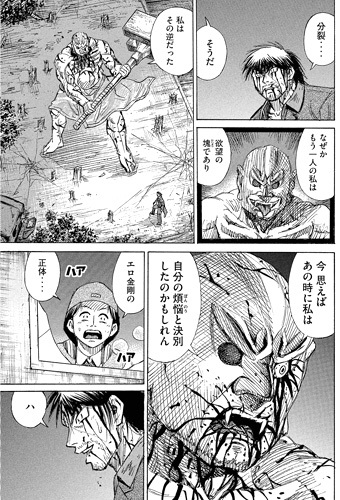 higanjima_48nichigo116-17042404.jpg
