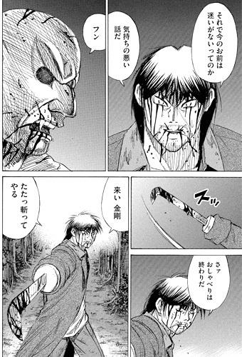 higanjima_48nichigo116-17042410.jpg