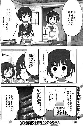 himoutoumaru194-17041306.jpg
