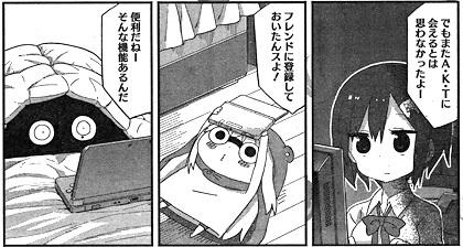 himoutoumaru194-17041307.jpg