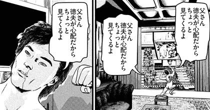 kenkakagyou74-17031302.jpg