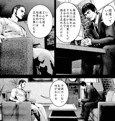 kenkakagyou74-17031303.jpg