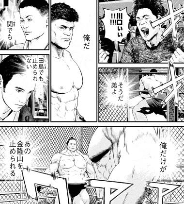 kenkakagyou75-17041003.jpg