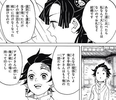 kimetsunoyaiba53-170301304.jpg