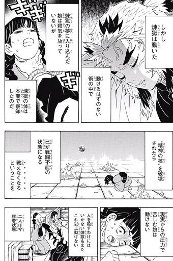 kimetsunoyaiba56-17040302.jpg