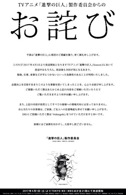 shingeki-17041601.jpg