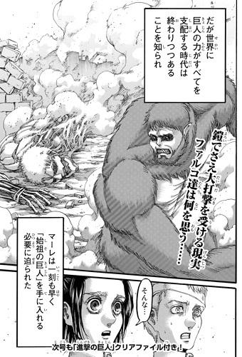 shingeki92-17040907.jpg