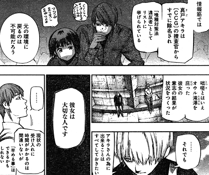 tokyoghoul-re117-17032302.jpg