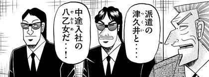 tonegawa-31-17021903.jpg