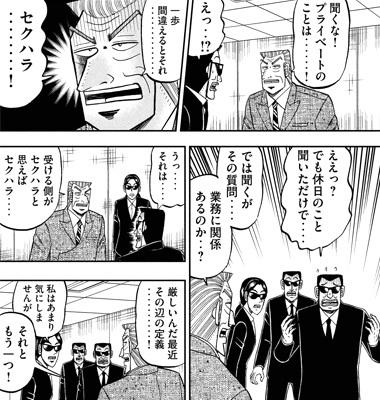 tonegawa-31-17021904.jpg