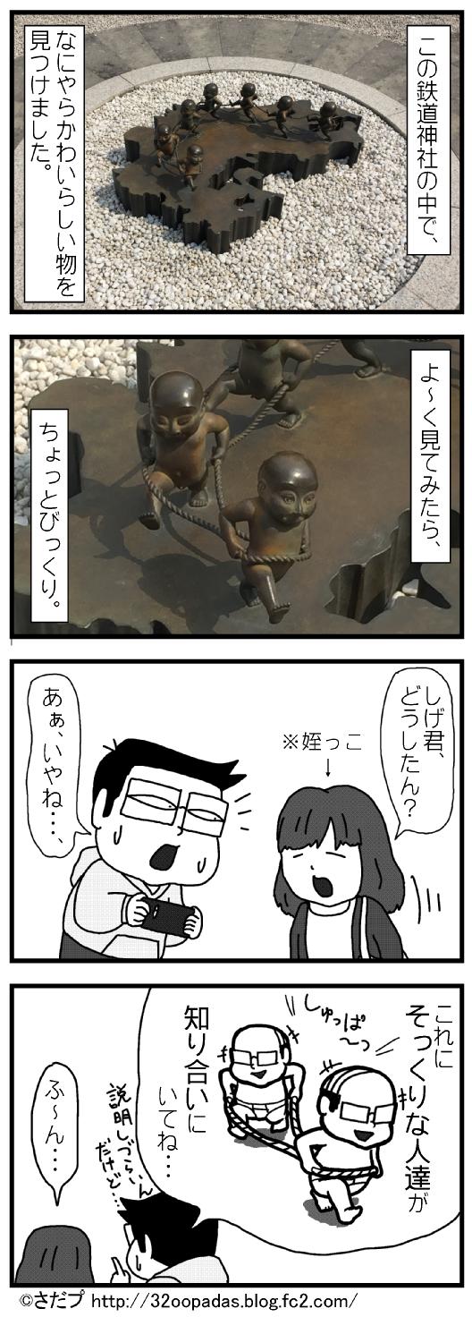 ex-179 福岡を旅する② 一日目編