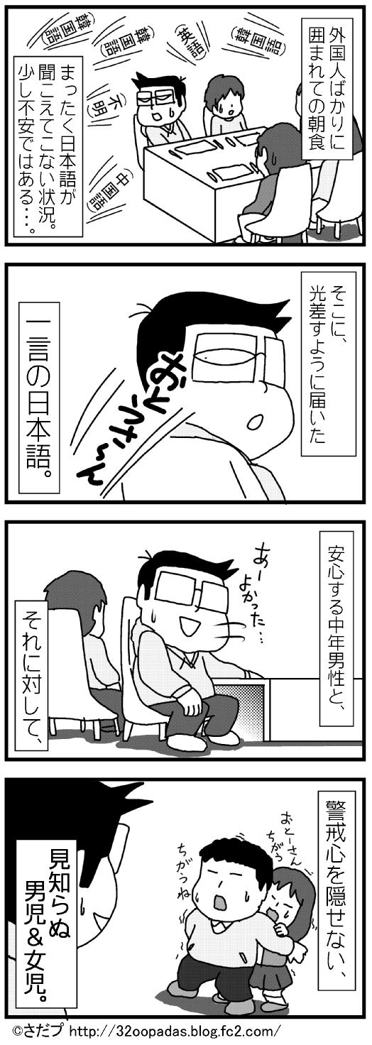 ex-181 福岡を旅する④ 三日目編