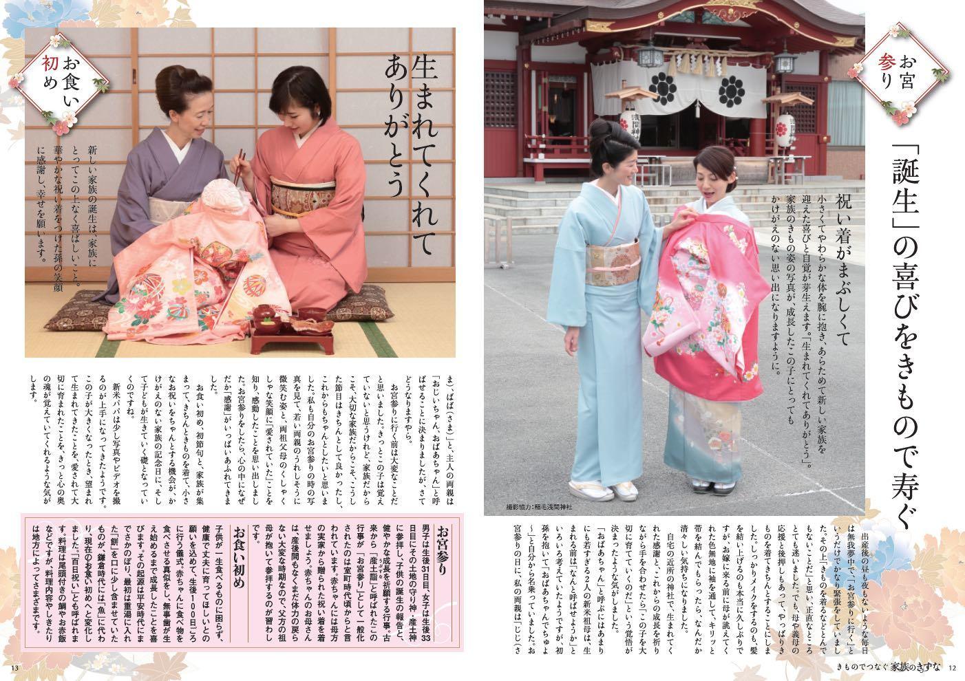 omairi_tukagirei.jpg