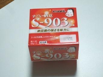 3/1 すごい納豆 S-903