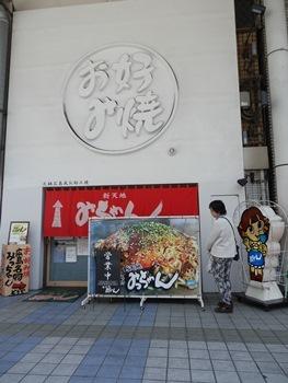 4/30 お好み焼き 元祖みっちゃん
