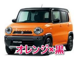 ハスラー オレンジ黒