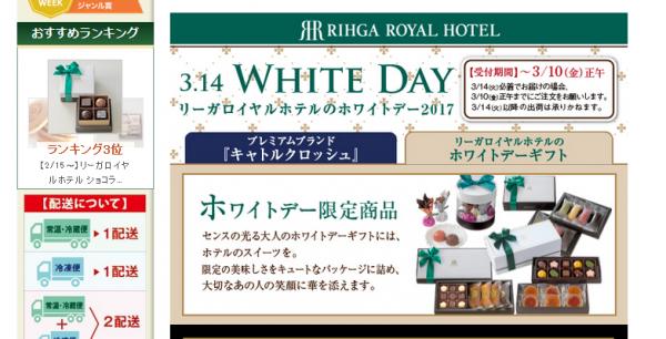 リーガロイヤルホテル監修 ミニショコラオレンジブラウニー 2016ホワイトデー