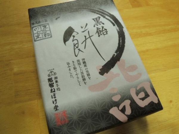 那智ねぼけ堂 黒飴餅 (2)