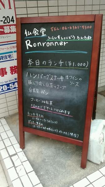 仏食堂ロンロネ(Ronronner) (3)