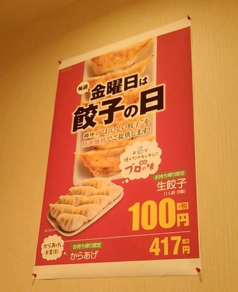 どうとんぼり神座 香芝店 (6)-2