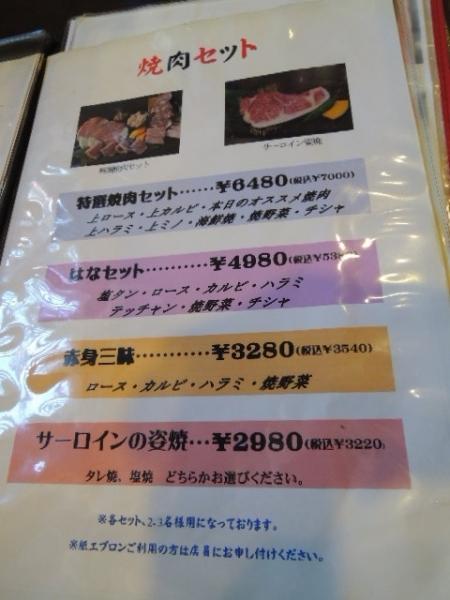 焼肉八七 (11)