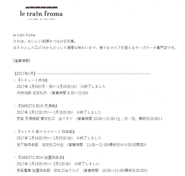 ル・トラン・フロマ 追加 (4)