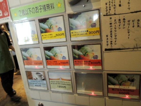 都野菜 賀茂 京都水族館前店 (7)