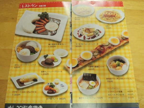 都野菜 賀茂 京都水族館前店 (32)
