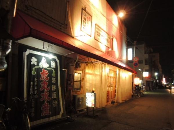 寅丸水産 (1)