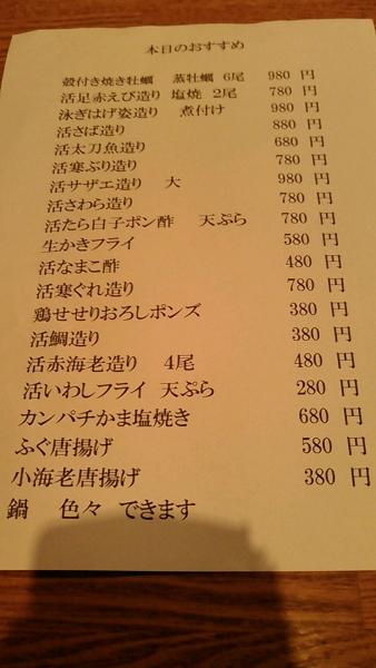 寅丸水産 (5)