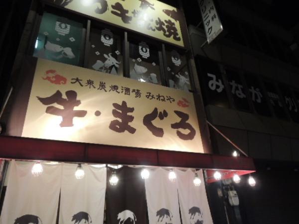 みねや(和歌山) (2)