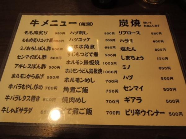 みねや(和歌山) (4)