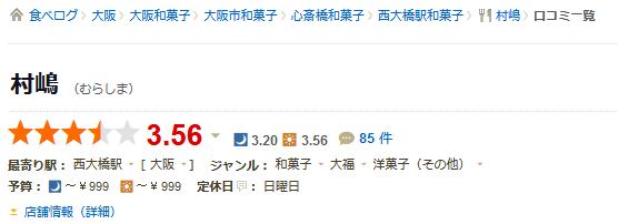村嶋 大福 (11)