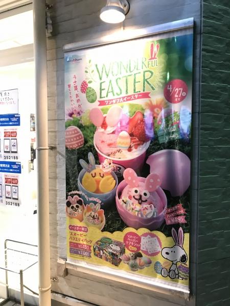サーティワンアイスクリーム 西大和店 201704 (1)