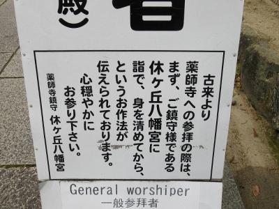 休ケ岡八幡宮前の看板