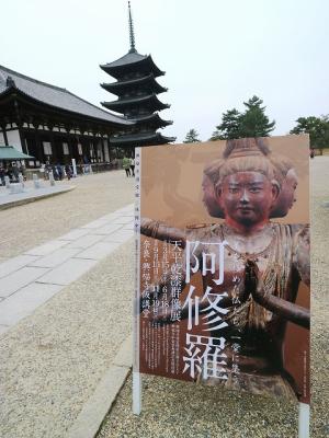興福寺・阿修羅展看板