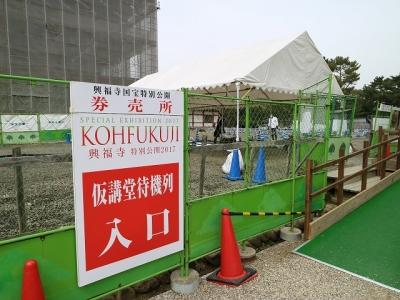 興福寺・仮講堂入口