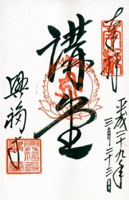 興福寺・御朱印(講堂)