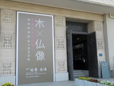 木×仏像展